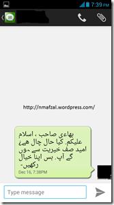 Screenshot_2013-12-16-19-39-09
